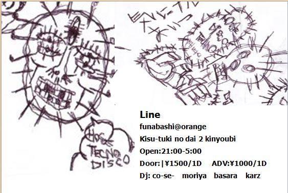 (中止)LINE